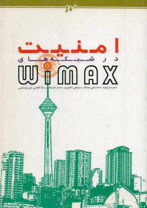 کتاب امنیت در شبکه های wimax | انتشارات موسسه علمی دانشگاه صنعتی شریف ( راهیان ارشد )