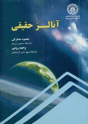 کتاب آنالیز حقیقی | انتشارات موسسه علمی دانشگاه صنعتی شریف ( راهیان ارشد )