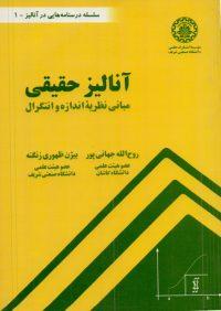 کتاب آنالیز حقیقی (مبانی نظریه اندازه و انتگرال) | انتشارات موسسه علمی دانشگاه صنعتی شریف ( راهیان ارشد )