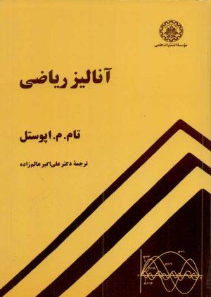 کتاب آنالیز ریاضی | انتشارات موسسه علمی دانشگاه صنعتی شریف ( راهیان ارشد )