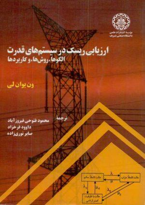 کتاب ارزیابی ریسک در سیستم های قدرت ( الگوها،روش ها و کاربرد ) | انتشارات موسسه علمی دانشگاه صنعتی شریف ( راهیان ارشد )