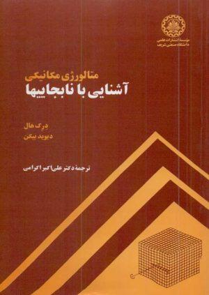 کتاب متالورژی مکانیکی ( آشنایی با نابجاییها )   انتشارات موسسه علمی دانشگاه صنعتی شریف ( راهیان ارشد )