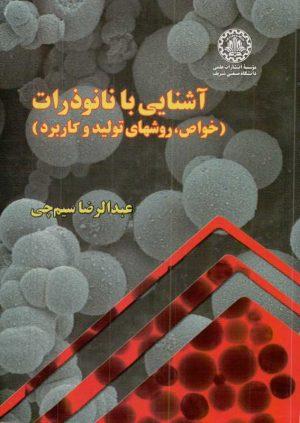 کتاب آشنایی با نانوذرات ( خواص،روشهای تولید و کاربرد ) | انتشارات موسسه علمی دانشگاه صنعتی شریف ( راهیان ارشد )