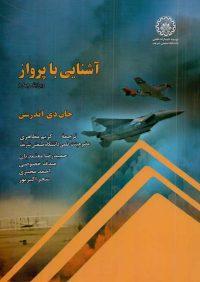 کتاب آشنایی با پرواز | انتشارات موسسه علمی دانشگاه صنعتی شریف ( راهیان ارشد )