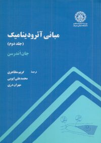 کتاب مبانی آئرودینامیک جلد دوم | انتشارات موسسه علمی دانشگاه صنعتی شریف ( راهیان ارشد )