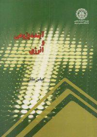 کتاب آینده پژوهی و انرژی | انتشارات موسسه علمی دانشگاه صنعتی شریف ( راهیان ارشد )