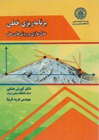 کتاب برنامه ریزی خطی (مدل سازی و روش های حل) | انتشارات موسسه علمی دانشگاه صنعتی شریف ( راهیان ارشد )