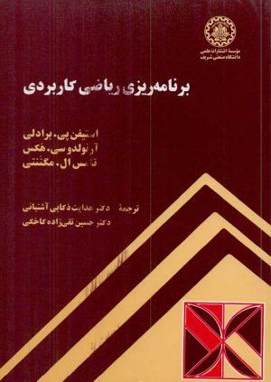 کتاب برنامه ریزی ریاضی کاربردی   انتشارات موسسه علمی دانشگاه صنعتی شریف ( راهیان ارشد )
