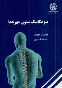 کتاب بیومکانیک ستون مهره ها | انتشارات موسسه علمی دانشگاه صنعتی شریف ( راهیان ارشد )