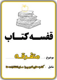 کتاب های متفرقه