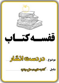 کتب در دست انتشار