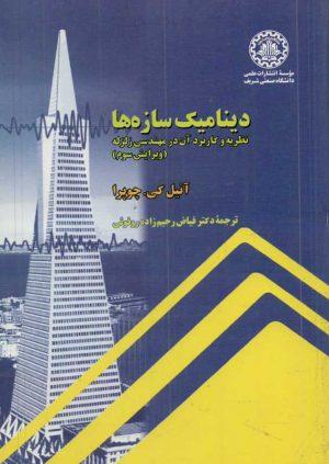 کتاب دینامیک سازه ها ( نظریه و کاربرد آن در مهندسی زلزله )   انتشارات موسسه علمی دانشگاه صنعتی شریف ( راهیان ارشد )