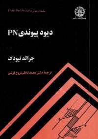 کتاب دیود پیوندی PN جلد دوم | انتشارات موسسه علمی دانشگاه صنعتی شریف ( راهیان ارشد )