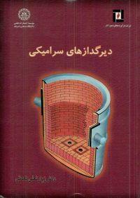 کتاب دیرگدازهای سرامیکی | انتشارات موسسه علمی دانشگاه صنعتی شریف ( راهیان ارشد )