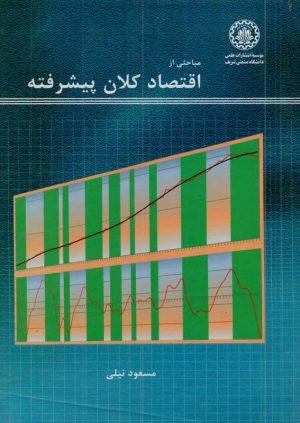 کتاب مباحثی از اقتصاد کلان پیشرفته | انتشارات موسسه علمی دانشگاه صنعتی شریف ( راهیان ارشد )