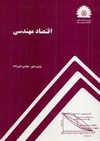 کتاب اقتصاد مهندسی | انتشارات موسسه علمی دانشگاه صنعتی شریف ( راهیان ارشد )
