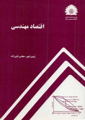 کتاب اقتصاد مهندسی   انتشارات موسسه علمی دانشگاه صنعتی شریف ( راهیان ارشد )
