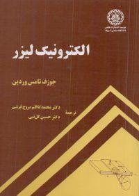 کتاب الکترونیک لیزر | انتشارات موسسه علمی دانشگاه صنعتی شریف ( راهیان ارشد )