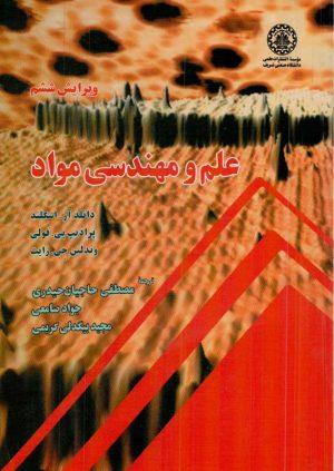 کتاب علم و مهندسی مواد | انتشارات موسسه علمی دانشگاه صنعتی شریف ( راهیان ارشد )