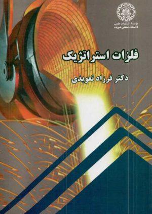 کتاب فلزات استراتژیک | انتشارات موسسه علمی دانشگاه صنعتی شریف ( راهیان ارشد )