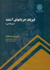 کتاب فیزیک جریانهای آشفته | انتشارات موسسه علمی دانشگاه صنعتی شریف ( راهیان ارشد )