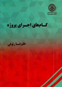 کتاب گام های اجرای پروژه | انتشارات موسسه علمی دانشگاه صنعتی شریف ( راهیان ارشد )