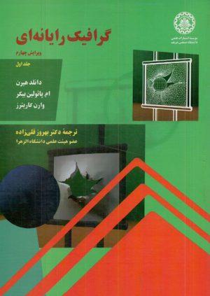 کتاب گرافیک رایانه ای جلد اول | انتشارات موسسه علمی دانشگاه صنعتی شریف ( راهیان ارشد )