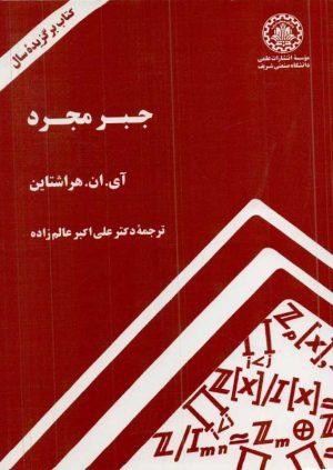 کتاب جبر مجرد | انتشارات موسسه علمی دانشگاه صنعتی شریف ( راهیان ارشد )