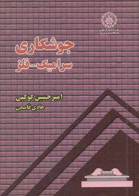 کتاب جوشکاری سرامیک _ فلز | انتشارات علمی دانشگاه صنعتی شریف ( راهیان ارشد )