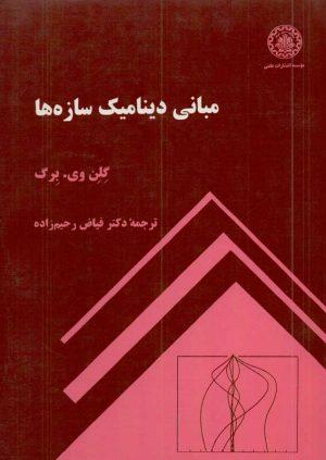 کتاب مبانی دینامیک سازه ها | انتشارات موسسه علمی دانشگاه صنعتی شریف ( راهیان ارشد )