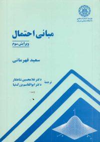 کتاب مبانی احتمال | انتشارات موسسه علمی دانشگاه صنعتی شریف ( راهیان ارشد )