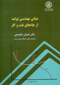 کتاب مبانی مهندسی تولید از چاه های نفت و گاز | انتشارات موسسه علمی دانشگاه صنعتی شریف ( راهیان ارشد )