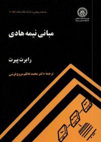 کتاب مبانی نیمه هادی جلد اول | انتشارات موسسه علمی دانشگاه صنعتی شریف ( راهیان ارشد )