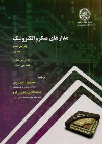 کتاب مدارهای میکروالکترونیک جلد اول | انتشارات موسسه علمی دانشگاه صنعتی شریف ( راهیان ارشد )