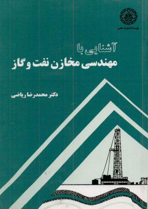 کتاب آشنایی بامهندسی مخازن نفت وگاز | انتشارات موسسه علمی دانشگاه صنعتی شریف ( راهیان ارشد )