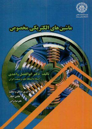 کتاب ماشین های الکتریکی مخصوص | انتشارات موسسه علمی دانشگاه صنعتی شریف ( راهیان ارشد )