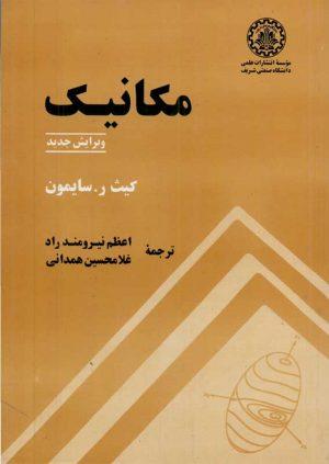 کتاب مکانیک | انتشارات موسسه علمی دانشگاه صنعتی شریف ( راهیان ارشد )
