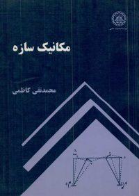 کتاب مکانیک سازه | انتشارات موسسه علمی دانشگاه صنعتی شریف