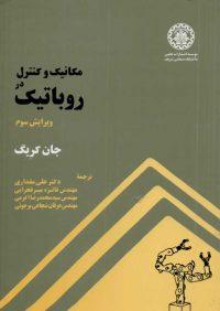 کتاب مکانیک و کنترل در روباتیک | انتشارات موسسه علمی دانشگاه صنعتی شریف ( راهیان ارشد )