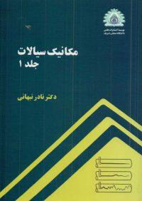 کتاب مکانیک سیالات جلد اول | انتشارات موسسه علمی دانشگاه صنعتی شریف ( راهیان ارشد )