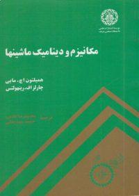 کتاب مکانیزم و دینامیک ماشینها | انتشارات موسسه علمی دانشگاه صنعتی شریف ( راهیان ارشد )