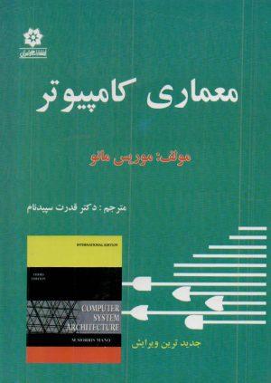 کتاب معماری کامپیوتر | انتشارات خراسان ( راهیان ارشد )