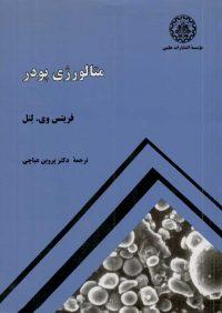 کتاب متالورژی پودر | انتشارات موسسه علمی دانشگاه صنعت شریف ( راهیان ارشد )