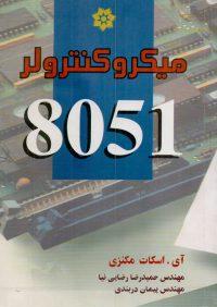 کتاب میکروکنترولر 8051 (مکنزی) | انتشارات خراسان ( راهیان ارشد )