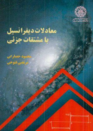 کتاب معادلات دیفرانسیل با مشتقات جزئی | انتشارات موسسه علمی دانشگاه صنعتی شریف ( راهیان ارشد )