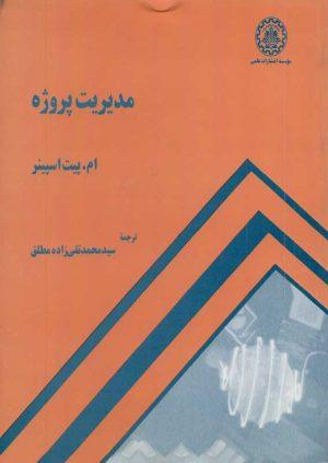 کتاب مدیریت پروژه | انتشارات موسسه علمی دانشگاه صنعتی شریف ( راهیان ارشد )