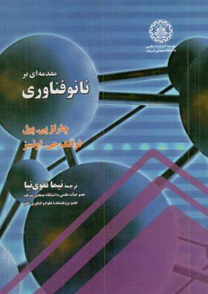 کتاب مقدمه ای بر نانوفناوری | انتشارات موسسه علمی دانشگاه صنعتی شریف ( راهیان ارشد )