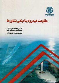 کتاب مقاومت هیدرودینامیکی شناورها | انتشارات دانشگاه صنعتی شریف ( راهیان ارشد )
