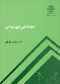 کتاب مهندسی بیوشیمی | انتشارات موسسه علمی دانشگاه صنعتی شریف ( راهیان ارشد )