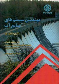 کتاب مهندسی سیستم های منابع آب | انتشارات موسسه علمی دانشگاه صنعتی شریف ( راهیان ارشد )